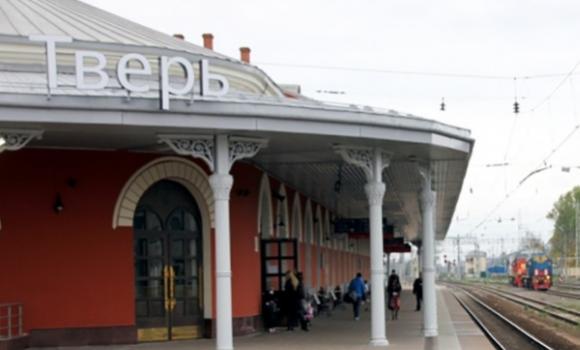 ЖД Вокзал ЖД вокзал Тверь